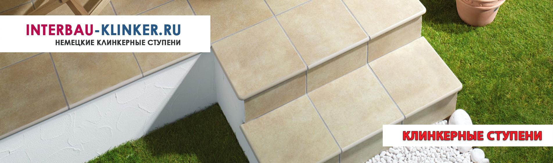 Клинкерные ступени и напольная плитка Interbau